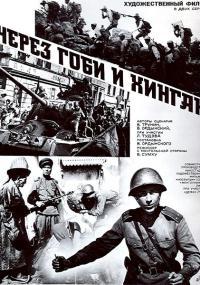Cherez Gobi i Khingan (1981) plakat