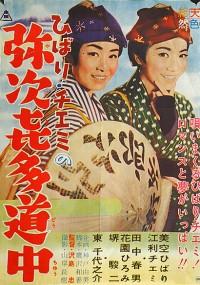 Hibari Chiemi no Yaji Kita Dochu
