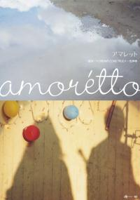 Amoretto (2004) plakat