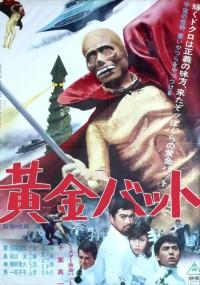 Złoty Nietoperz (1966) plakat