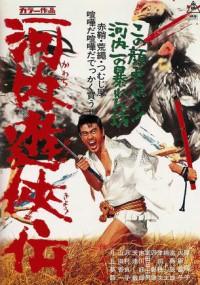 Kawachi yukyôden (1967) plakat