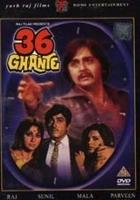 36 Ghante (1974) plakat