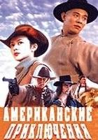 plakat - Dawno temu w Chinach 6 (1997)