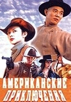 Dawno temu w Chinach 6 (1997) plakat