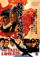 Saigo no tokkôtai (1970) plakat