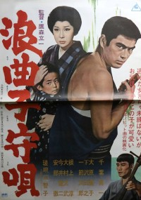 Rokyoku komori-uta (1965) plakat