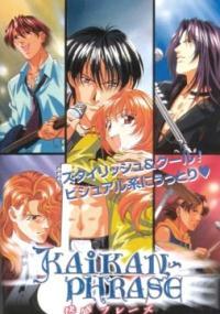 Kaikan Phrase (1999) plakat