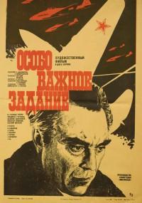 Osobo vazhnoye zadaniye (1979) plakat