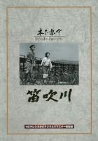 Fuefukigawa