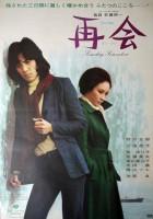 plakat - Saikai (1975)