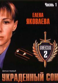 Kamenskaya: Ukradennyy son (2002) plakat