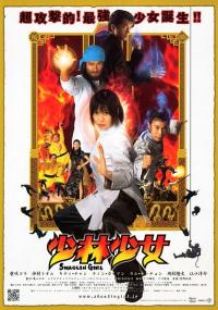 Shôrin shôjo (2008) plakat