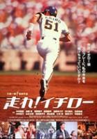 Hashire! Ichiro (2001) plakat