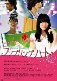 Ranburingu hâto (2010) plakat