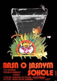 Finist - dzielny sokół (1975) plakat