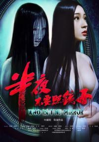 Ba Ye Bu Yao Zhao Jing Zi