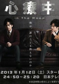 Shinryôchû - In the Room (2013) plakat