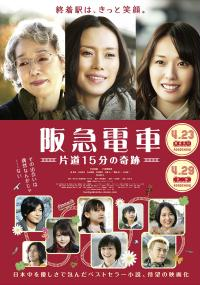 Hankyu Densha (2011) plakat