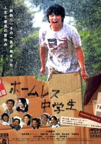 Homeless Chūgakusei (2008) plakat