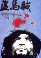 Złodziej koni (1986) plakat