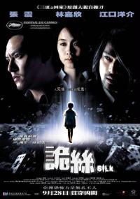 Gui si (2006) plakat