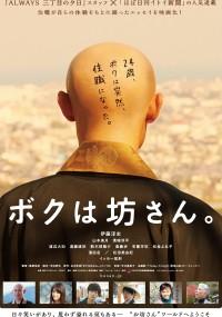 Boku wa Bōsan (2015) plakat