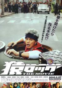 Saru Lock The Movie (2010) plakat