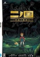 Ni no Kuni: Black Mage (2010) plakat