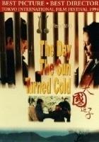 Tianguo niezi (1994) plakat