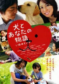 Inu to anata no monogatari: Inu no eiga (2011) plakat