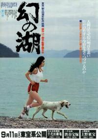 Maboroshi no mizuumi (1982) plakat