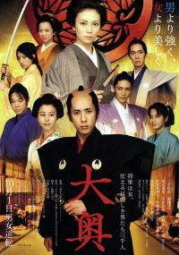 Ôoku (2010) plakat