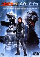 plakat - Godzilla kontra Mechagodzilla III (2002)