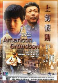 Shanghai jiaqi (1991) plakat