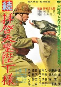 Zoku Haikei Tennō Heika Sama (1964) plakat