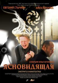 Jasnowidząca (2009) plakat