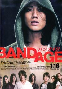 Bandeiji (2010) plakat