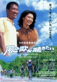 Kaze no uta ga kikitai (1998) plakat