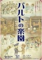 Baruto no Gakuen (2006) plakat