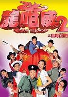 Lung gam wai yi dzi wang mo leung leung (2005) plakat