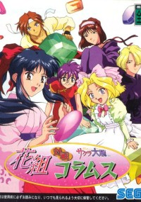 Hanagumi Taisen Columns (1997) plakat