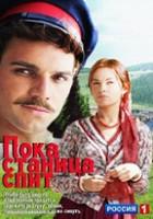 plakat - Kozacka miłość (2013)