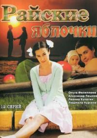 Rayskie yablochki (2008) plakat