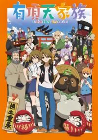 Uchōten Kazoku (2013) plakat