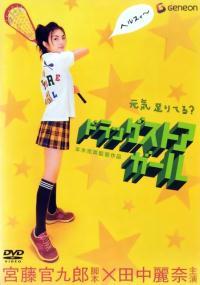Drugstore Girl (2003) plakat