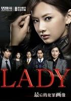 Lady: Saigo no Hanzai Profile