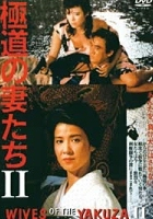 Gokudo no onna-tachi 2 (1987) plakat
