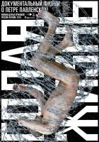 Pavlensky. Życie obnażone