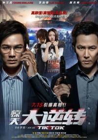 Dae-yeok-jeon (2016) plakat