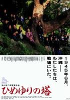 Himeyuri no Tō